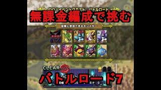 【ドラクエタクト】DQ1イベント バトルロード7 【無課金攻略】