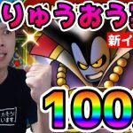 【ドラクエタクト】魔王りゅうおう実装!! ボーナスからつぎ込む100連勝負!! #11【DQT】