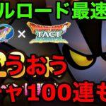 【ドラクエタクト】イベントバトルロード最速攻略!りゅうおうガチャ100連も【ドラゴンクエストタクト】