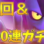 ドラゴンクエストタクト イベント周回&りゅうおう狙って100連までガチャ回!!