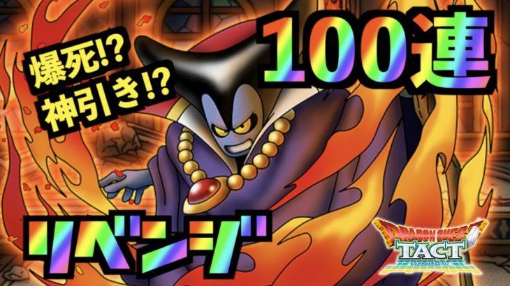【ドラクエタクト】リベンジガチャ!りゅうおう狙いで100連引いてみた【YASU ドラゴンクエストタクト】