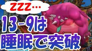 【ドラゴンクエストタクト】13-9話の攻略方法を解説!ラリホーで攻撃させない