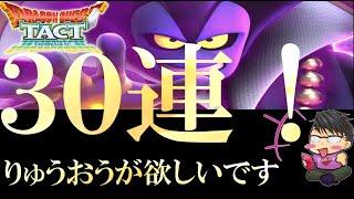 【ドラゴンクエストタクト】「リセマラ1,600連男」のりゅうおうガチャ!30連!!DQ1イベントスタート新作で名作に挑む!DORAGONQUEST TACT