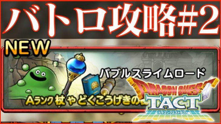 【ドラゴンクエストタクト】バブルスライムロード挑戦!! バトルロード攻略配信#2