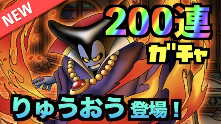 【ドラクエタクト】新ガチャ!りゅうおう狙いで200連引いてみた【YASU|ドラゴンクエストタクト】