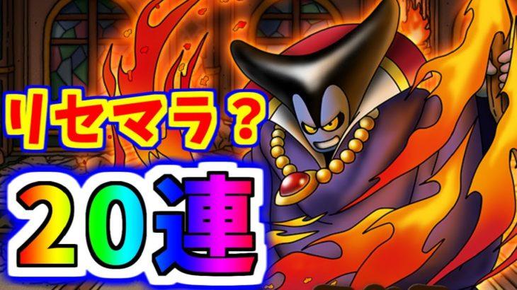 【ドラゴンクエストタクト】20連ガチャりゅうおうゲット!?【DQT】