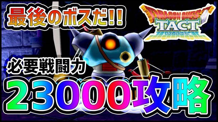 【ドラクエタクト】世界最速!?必要戦闘力『23000』キラーマシン攻略!!【ぎこちゃん】