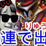 【ドラクエタクト】新!りゅうおうガチャ30連回す!【イベント】