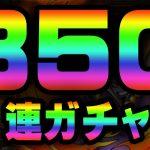 【ドラクエタクト】350連スカウトガチャ りゅうおう