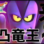 【ドラクエタクト】5凸最強りゅうおうの最強火力を検証していくう!!【ぎこちゃん】