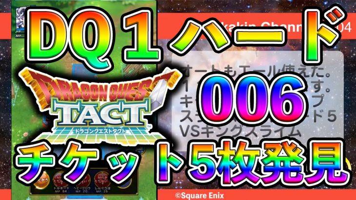 【ドラクエタクト】りゅうおうチケット5枚・イベントハード・バトルロード5・音声上手くいってなくて前半カット