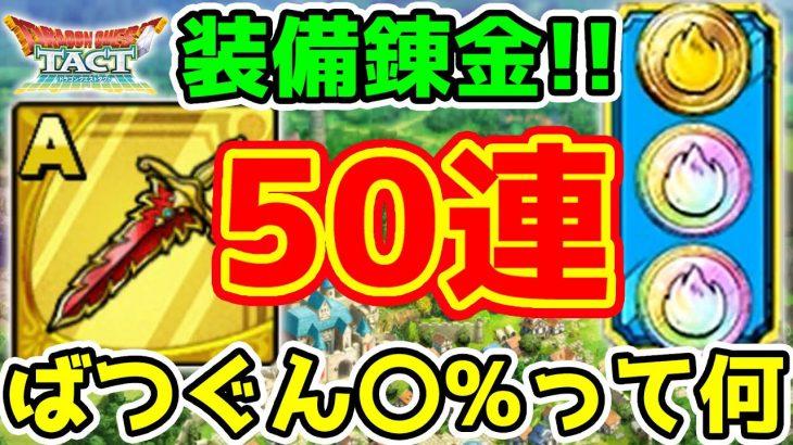 【ドラクエタクト】錬金50連ぶっぱ!! まさかの虹効果2個付与きた!? #15【DQT】