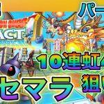 【ドラクエタクト】【パート5】10連虹4枚狙い!ひたすらリセマラやっていきます!