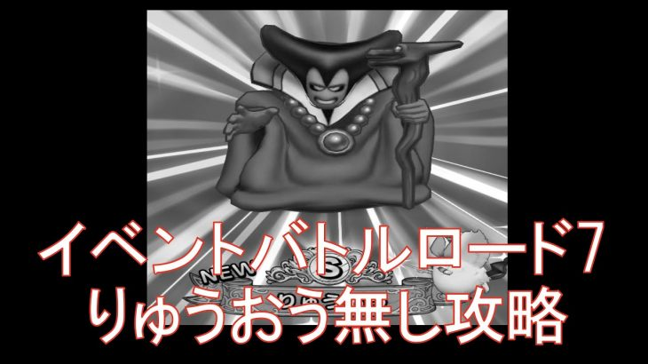 【ドラクエタクト】りゅうおう無しでバトルロード7勝てます!!