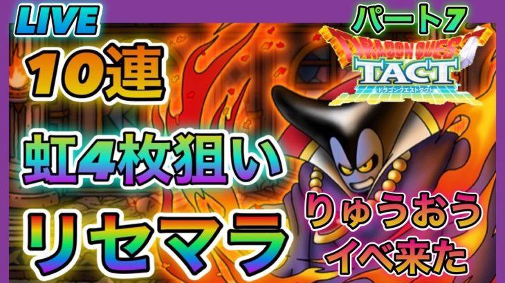【ドラクエタクト】【パート7】10連虹4枚狙い!ひたすらリセマラやっていきます!