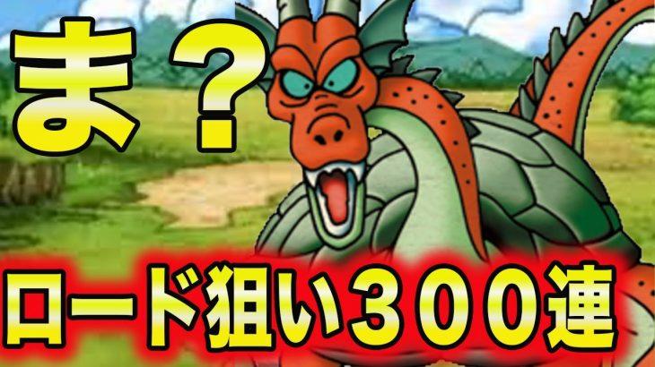 【76860円】ガメゴンロード狙いに300連。全国ランキング20位も合わせて狙ってみた。