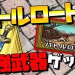 【ドラクエタクト】個性強いAランク武器を無料でゲット!バトルロードちゃんとやってる?