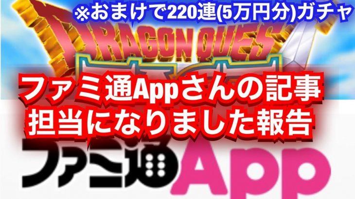 【ドラクエタクト】ファミ通Appさんの記事担当になったご報告。おまけで220連ガチャ【DQタクト】【ドラゴンクエストタクト】