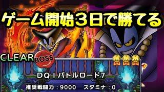 【ドラクエタクト 】DQ1イベント バトルロード7 攻略 ゲーム開始3日で勝てる! ドラゴンクエストタクト
