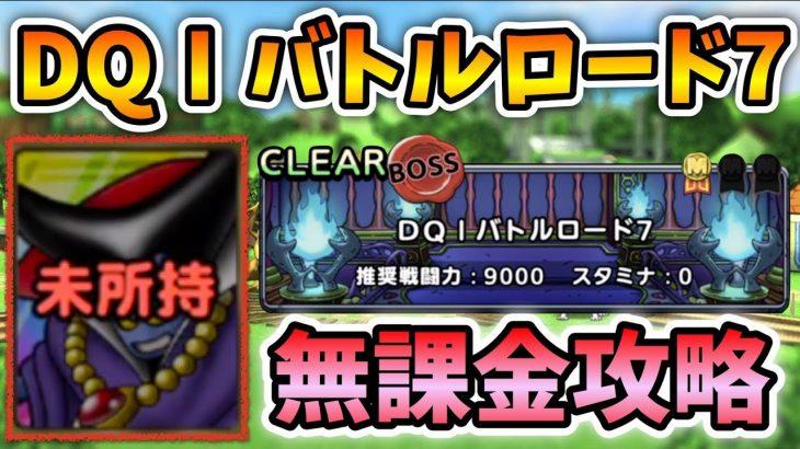 【ドラクエタクト】りゅうおう不要!DQ1バトルロード7を無課金攻略!【DQT】