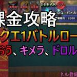 【DQタクト】~無課金~DQ1バトルロード7攻略解説!【10】