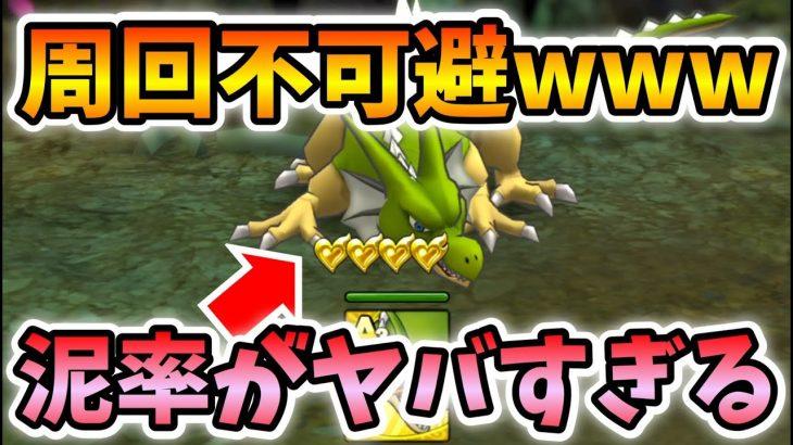 【ドラクエタクト】ドラゴンがドロップしすぎて無課金大勝利!【DQT】