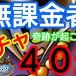 【ドラクエタクト】無課金者によるガチャ40連!!りゅうおう来るのか?【DQT】