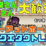【Live】【ドラクエタクト】ドラゴンマラソンしつつバトルロード!【DQT】