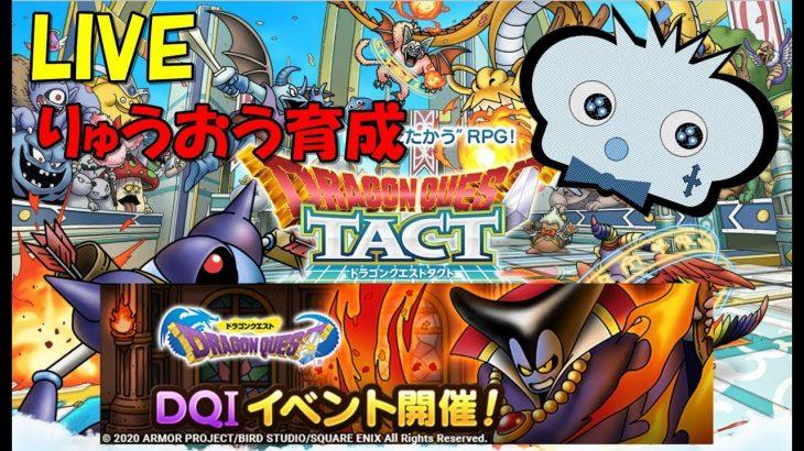 🔴【ドラクエタクト-Live】雑談しながらひたすらバトルロード!【DQTACT】