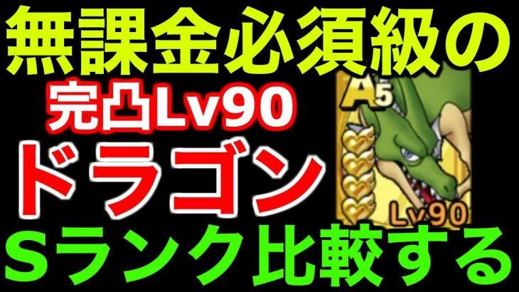 【ドラクエタクト】無課金必須級完凸Lv90ドラゴン!Sランクと戦闘力比較する!【ドラゴンクエストタクト】