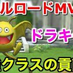 【ドラクエタクト】バトルロードMVPはドラキーマ!?最強クラスの貢献度【ドラゴンクエストタクト】