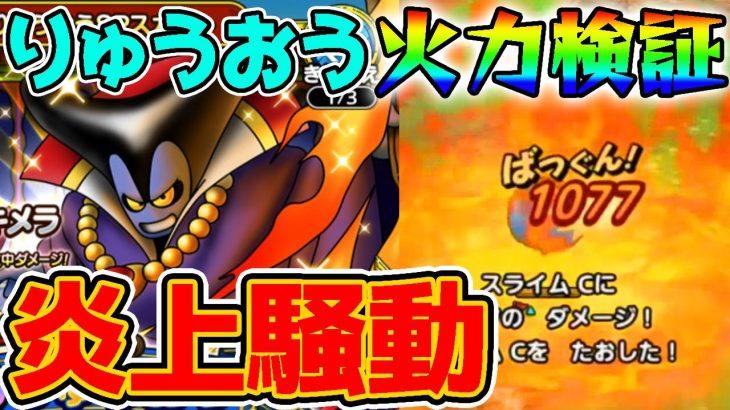 【ドラクエタクト】りゅうおうの火力検証と返金炎上騒動について!【最強火力Sランクドラゴンクエストタクト】