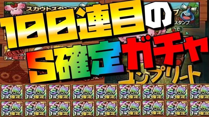 【ドラクエタクト】100連目のSランク確定ガチャ引いてみた♪【新規S来いっ!】