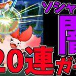 【ドラクエタクト】S確定x2の120連ガチャへ挑戦!!! チャンネル登録者2万人記念ありがとう!!!【ドラゴンクエストタクト】