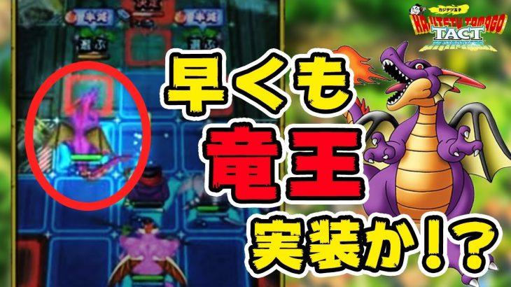 【ドラクエタクト】「竜王」実装がYoutube広告で判明してしまう衝撃の事態発生!!!【ドラゴンクエストタクト】