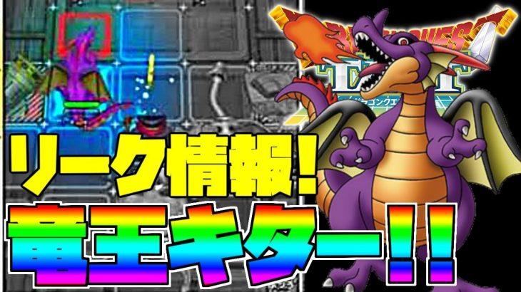 【ドラクエタクト】最新情報「竜王」確定キターーーーーーーー【ゲーム実況】ドラゴンクエストタクト