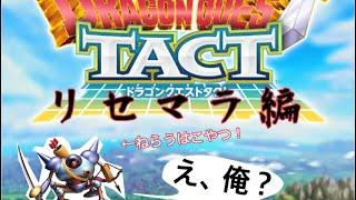 【ドラクエタクト】 リセマラしやすいゲーム!?キラーマシン狙って行ってみよう!