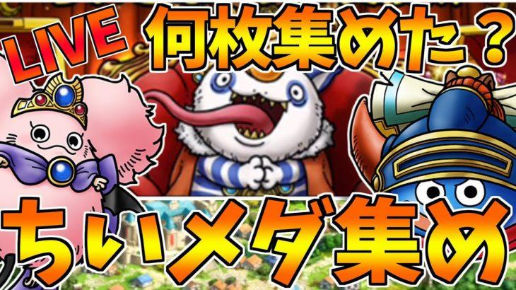 【ドラクエタクト】虹オーブを求めて..!!! 小さなメダルをかき集めたい。【ドラゴンクエストタクト】