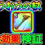 【ドラクエタクト】りゅうおうの杖!数値検証!れんごく魔弾%アップ/かしこさ錬金効果どっちが良い!?【ドラゴンクエストタクト】