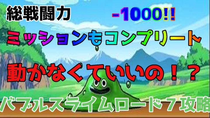 【ドラクエタクト】バトルロード7 バブルスライムロード編 推奨戦力以下でフルコンする立ち回り!