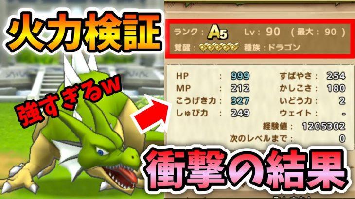 【ドラクエタクト】最強ドラゴン完成!火力検証してみた結果www【DQT】