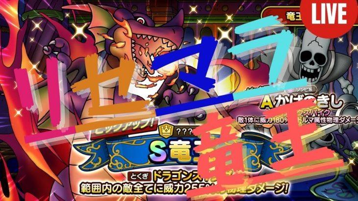 【ドラクエタクト】竜王1凸目指してリセマラ!!【リセマラ全力応援】