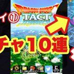 【ガチャ10連】ドラゴンクエストタクトを初見プレイ実況!キラーマシーンを狙え!
