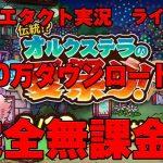 【ドラクエタクト】 1000万ダウンロード記念! ドラゴンクエストタクト その12 歌う 歌い手 ライブ配信