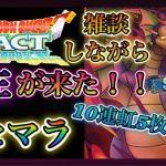 【ドラクエタクト】生放送雑談!10連5枚狙いでリセマラしながらドラゴン凸周回やっていきます!