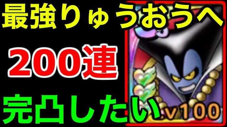 【ドラクエタクト】最強りゅうおうへ!200連ガチャで完凸したい【ドラゴンクエストタクト】