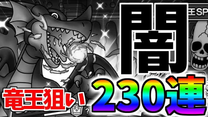 【ドラクエタクト】竜王狙って230連!供養してください…【ドラゴンクエストタクト】