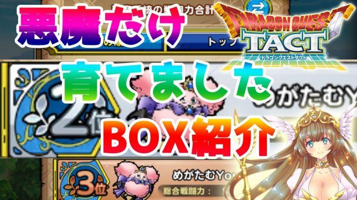 【ドラクエタクト】悪魔系統ランキング本日3位のBOX紹介【DragonQuestTact】