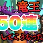 【ドラクエタクト】 竜王ガチャ50連! なけなしのガチャで・・・!?