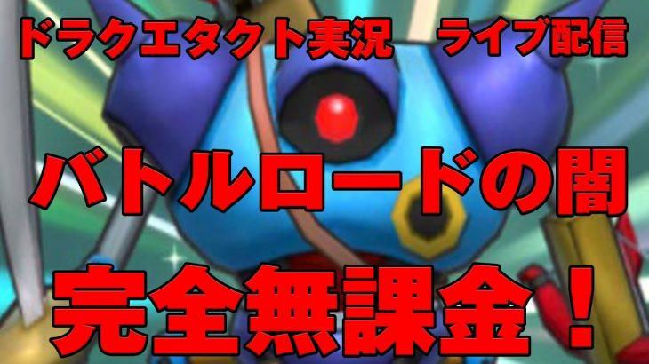 【ドラクエタクト】 バトルロードの闇!完全無課金!5日目!りゅうおうレベル100になった! 【ドラゴンクエストタクト】 その5